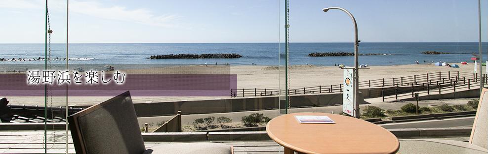 » 湯野浜を楽しむ