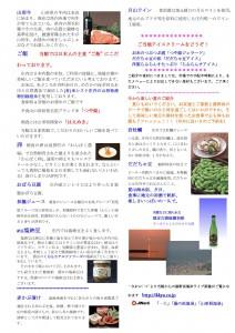 便り厳選素材28年4月-002