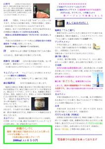 便り厳選素材28年夏-002