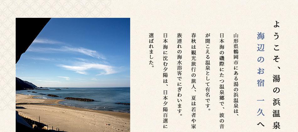 ようこそ、湯の浜温泉 海辺のお宿 一久へ